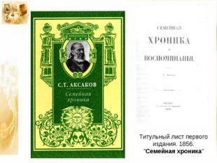 """Титульный лист первого издания.1856. """"Семейнаяхроника"""""""