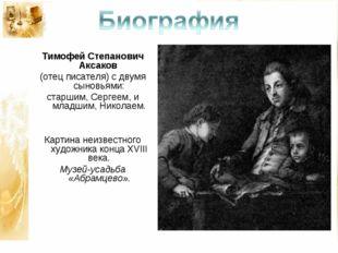 Тимофей Степанович Аксаков (отец писателя) с двумя сыновьями: старшим, Сергее