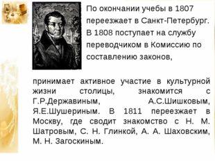 По окончании учебы в 1807 переезжает в Санкт-Петербург. В 1808 поступает на