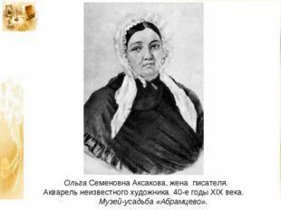 Ольга Семеновна Аксакова, жена писателя. Акварель неизвестного художника. 40