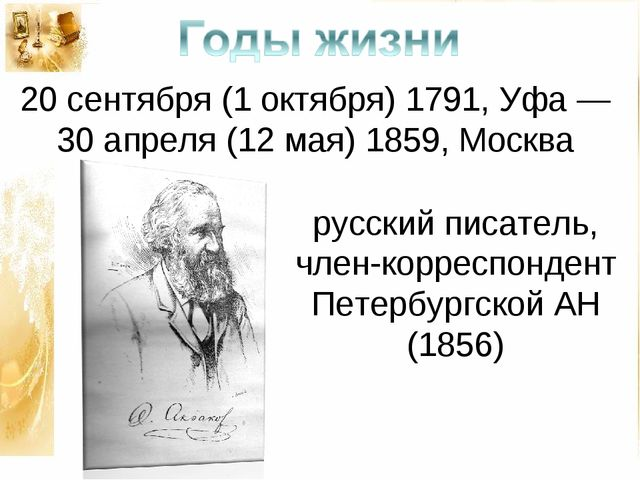 20 сентября (1 октября) 1791, Уфа — 30 апреля (12 мая) 1859, Москва русский п...