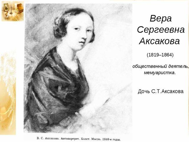 Вера Сергеевна Аксакова (1819–1864) общественный деятель, мемуаристка. Дочь С...