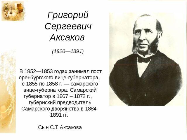 В 1852—1853 годах занимал пост оренбургского вице-губернатора, с 1855 по 185...