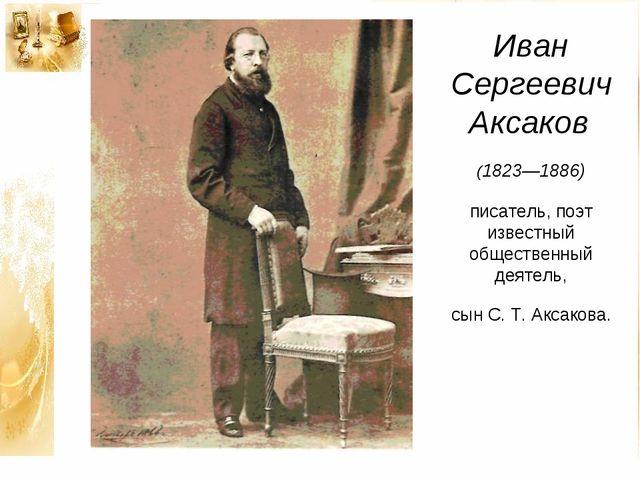 Иван Сергеевич Аксаков (1823—1886) писатель, поэт известный общественный деят...