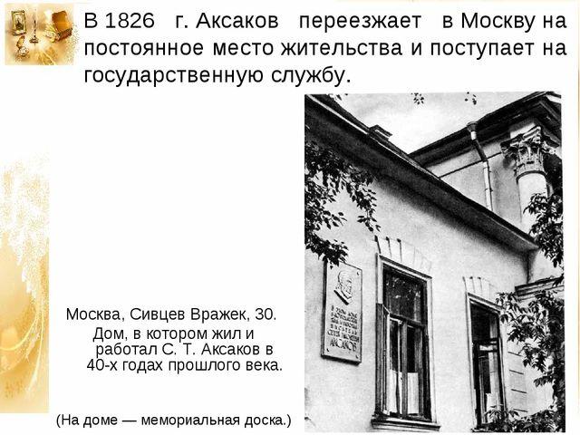 В1826 г.Аксаков переезжает вМосквуна постоянное место жительства и поступ...