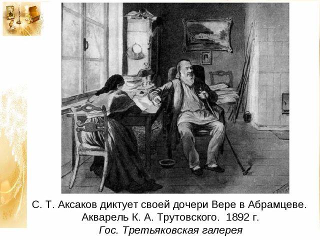 С. Т. Аксаков диктует своей дочери Вере в Абрамцеве. Акварель К. А. Трутовско...
