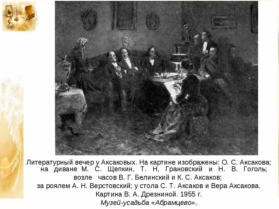 Литературный вечер у Аксаковых. На картине изображены: О. С. Аксакова; на див...