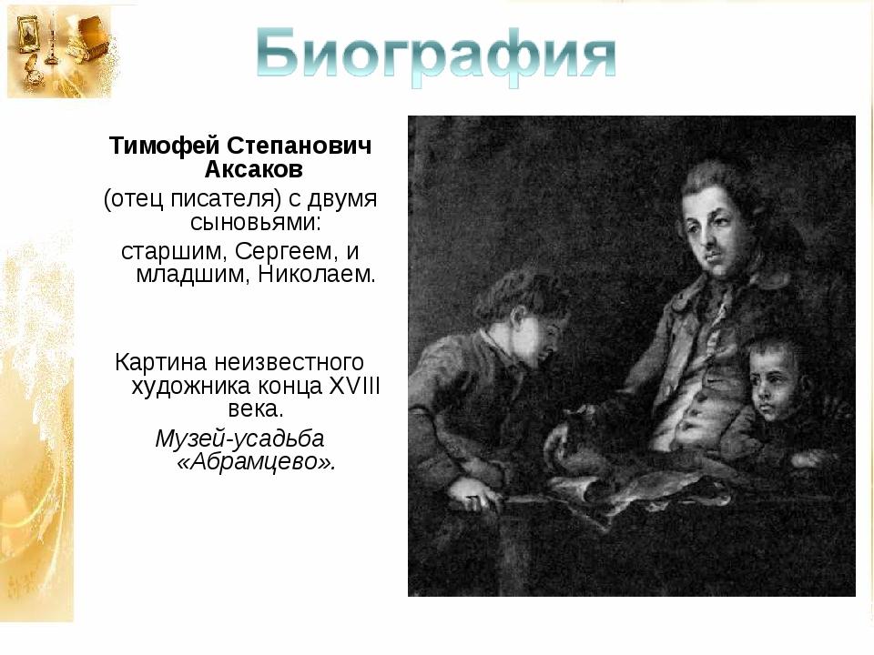 Тимофей Степанович Аксаков (отец писателя) с двумя сыновьями: старшим, Сергее...