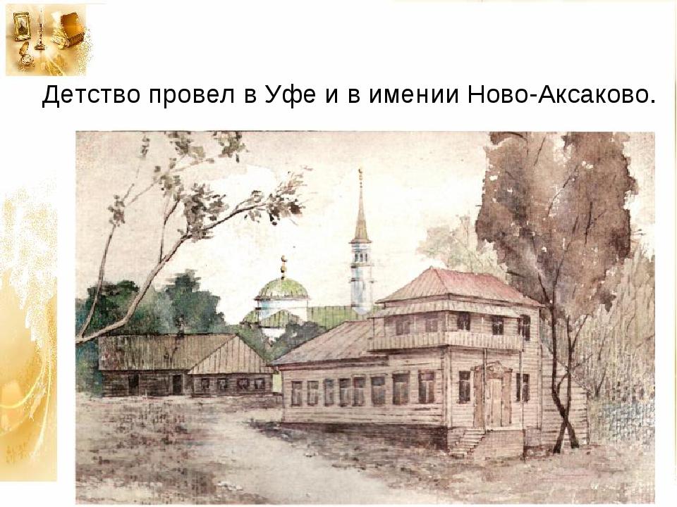 Детство провел в Уфе и в имении Ново-Аксаково.