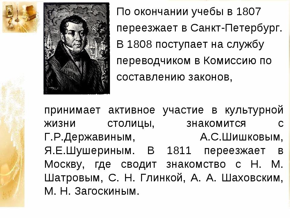 По окончании учебы в 1807 переезжает в Санкт-Петербург. В 1808 поступает на...