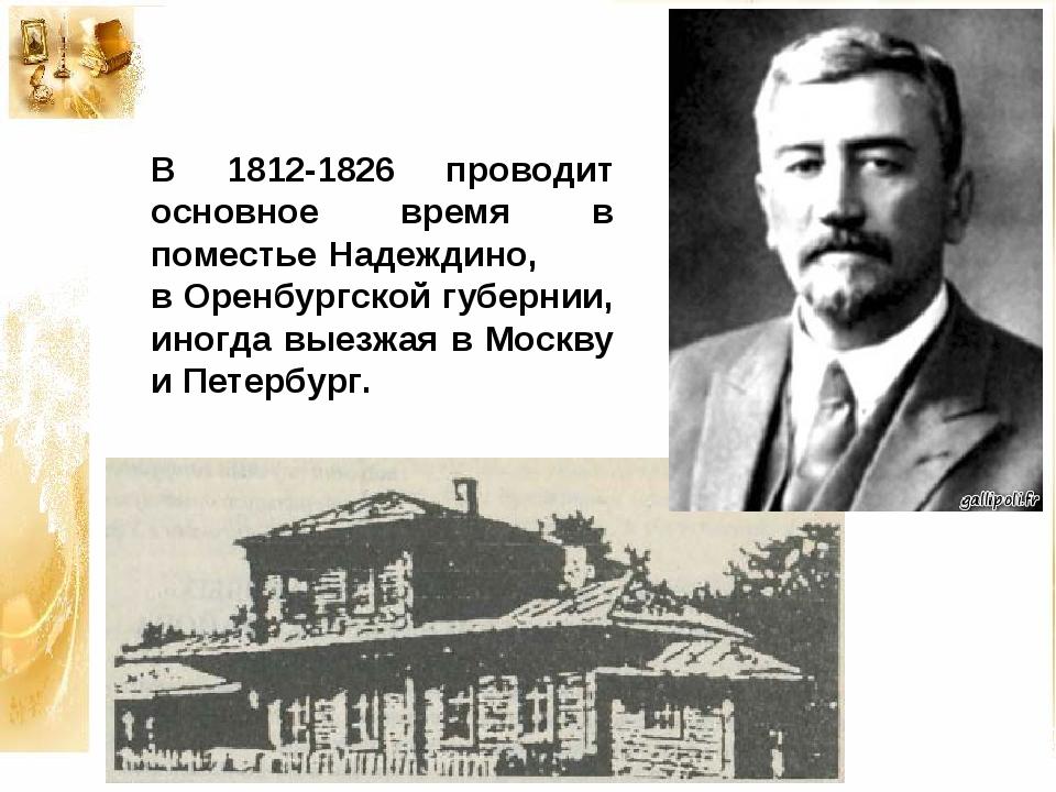 В 1812-1826 проводит основное время в поместье Надеждино, в Оренбургской губе...