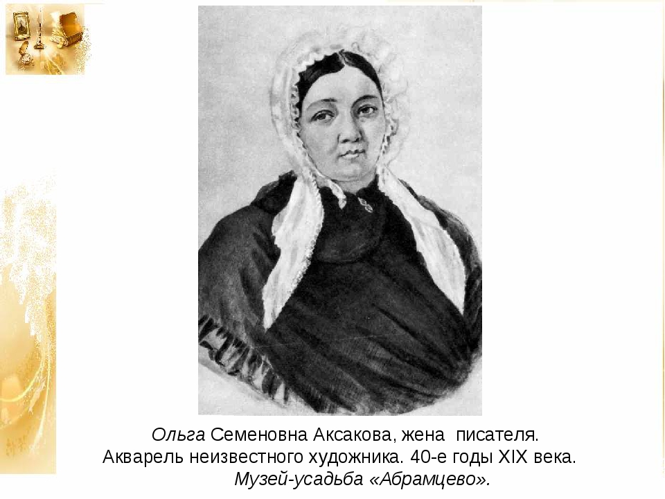 Ольга Семеновна Аксакова, жена писателя. Акварель неизвестного художника. 40...