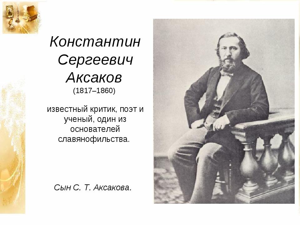 Константин Сергеевич Аксаков (1817–1860) известный критик, поэт и ученый, оди...
