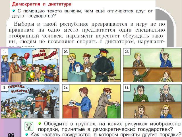 Второй шаг открытия нового – государства разные, т.к. в одних демократия и у...