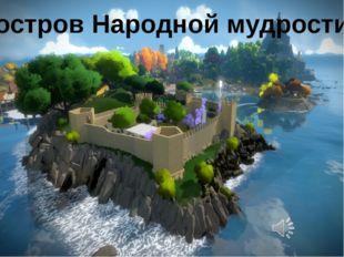 остров Народной мудрости