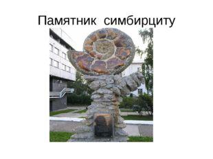 Памятник симбирциту