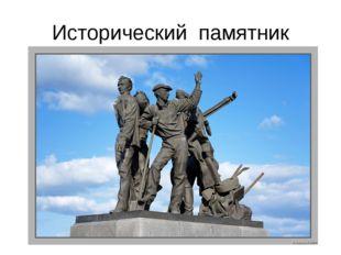Исторический памятник