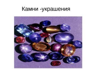 Камни -украшения