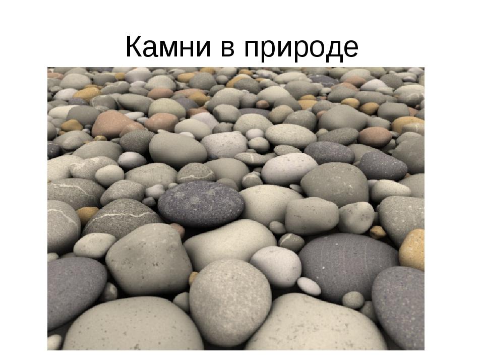 Камни в природе