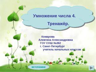 Комарова Алевтина Александровна ГОУ СОШ №262 г. Санкт-Петербург учитель начал