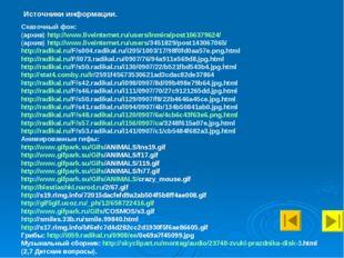 Сказочный фон: (архив) http://www.liveinternet.ru/users/inmira/post106379624/