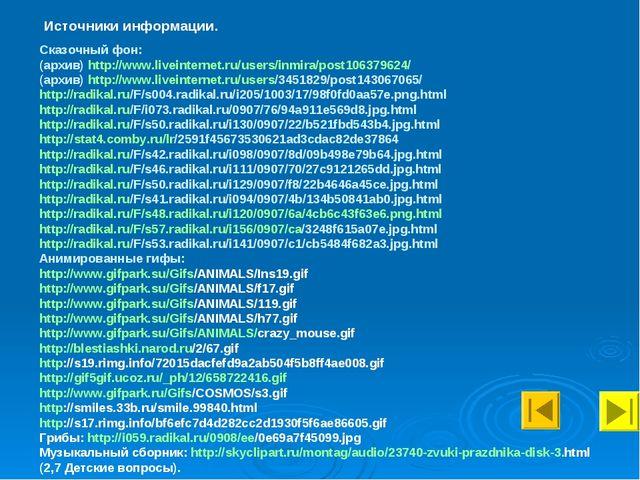 Сказочный фон: (архив) http://www.liveinternet.ru/users/inmira/post106379624/...
