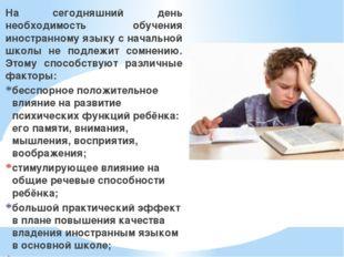На сегодняшний день необходимость обучения иностранному языку с начальной шко