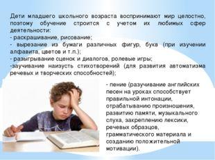 Дети младшего школьного возраста воспринимают мир целостно, поэтому обучение