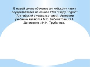 """В нашей школе обучение английскому языку осуществляется на основе УМК """"Enjoy"""
