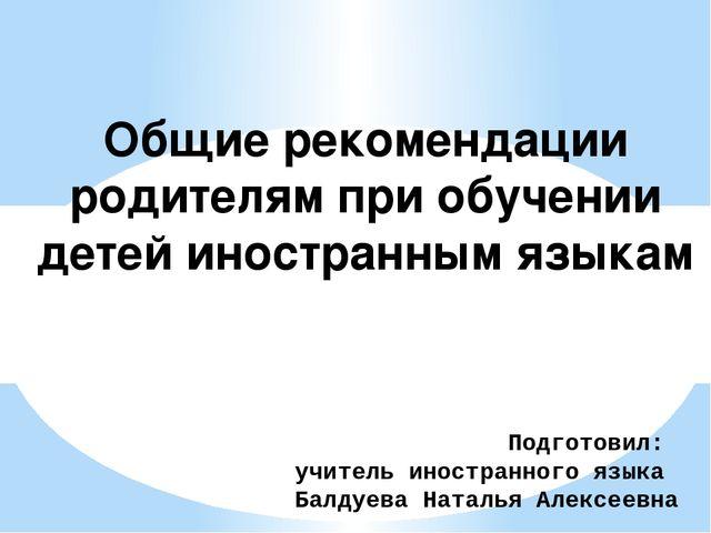 Общие рекомендации родителям при обучении детей иностранным языкам Подготови...