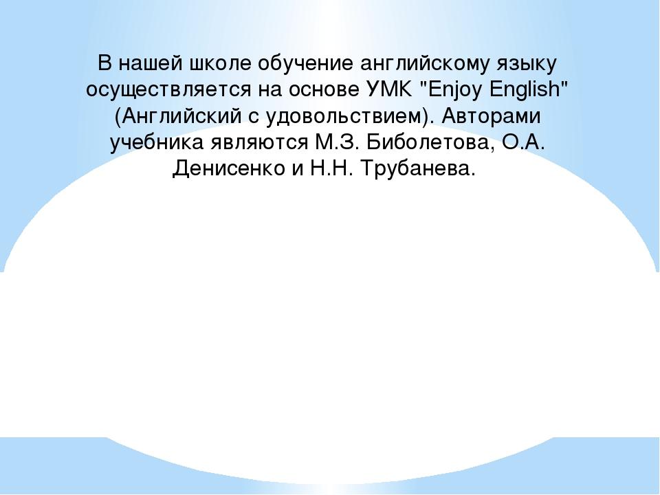 """В нашей школе обучение английскому языку осуществляется на основе УМК """"Enjoy..."""