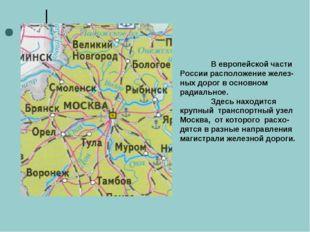 В европейской части России расположение желез-ных дорог в основном радиально