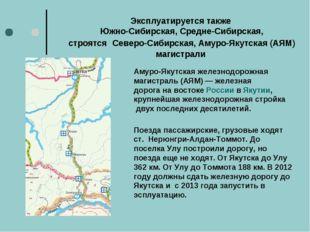 Эксплуатируется также Южно-Сибирская, Средне-Сибирская, строятся Северо-Сибир