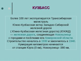 Более 100 лет эксплуатируется Транссибирская магистраль Южно-Кузбасская ветка