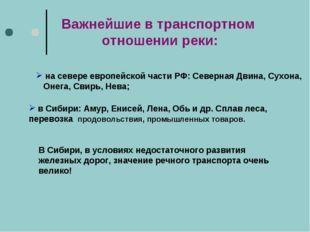 Важнейшие в транспортном отношении реки: на севере европейской части РФ: Севе