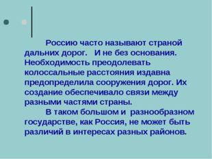 Россию часто называют страной дальних дорог. И не без основания. Необходимос