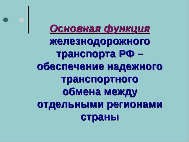 Основная функция железнодорожного транспорта РФ – обеспечение надежного транс...