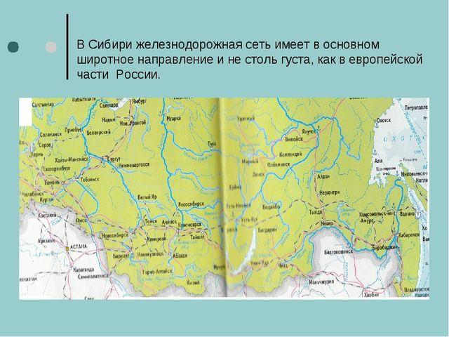 В Сибири железнодорожная сеть имеет в основном широтное направление и не стол...