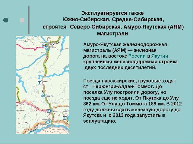 Эксплуатируется также Южно-Сибирская, Средне-Сибирская, строятся Северо-Сибир...