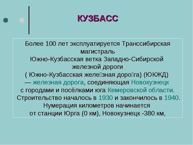 Более 100 лет эксплуатируется Транссибирская магистраль Южно-Кузбасская ветка...