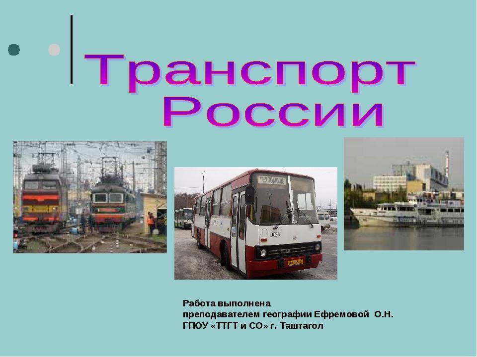 Работа выполнена преподавателем географии Ефремовой О.Н. ГПОУ «ТТГТ и СО» г....