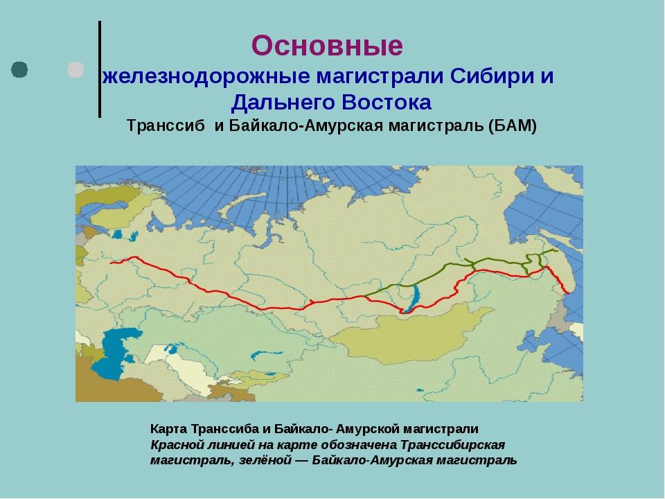 Карта Транссиба и Байкало- Амурской магистрали Красной линией на карте обозна...