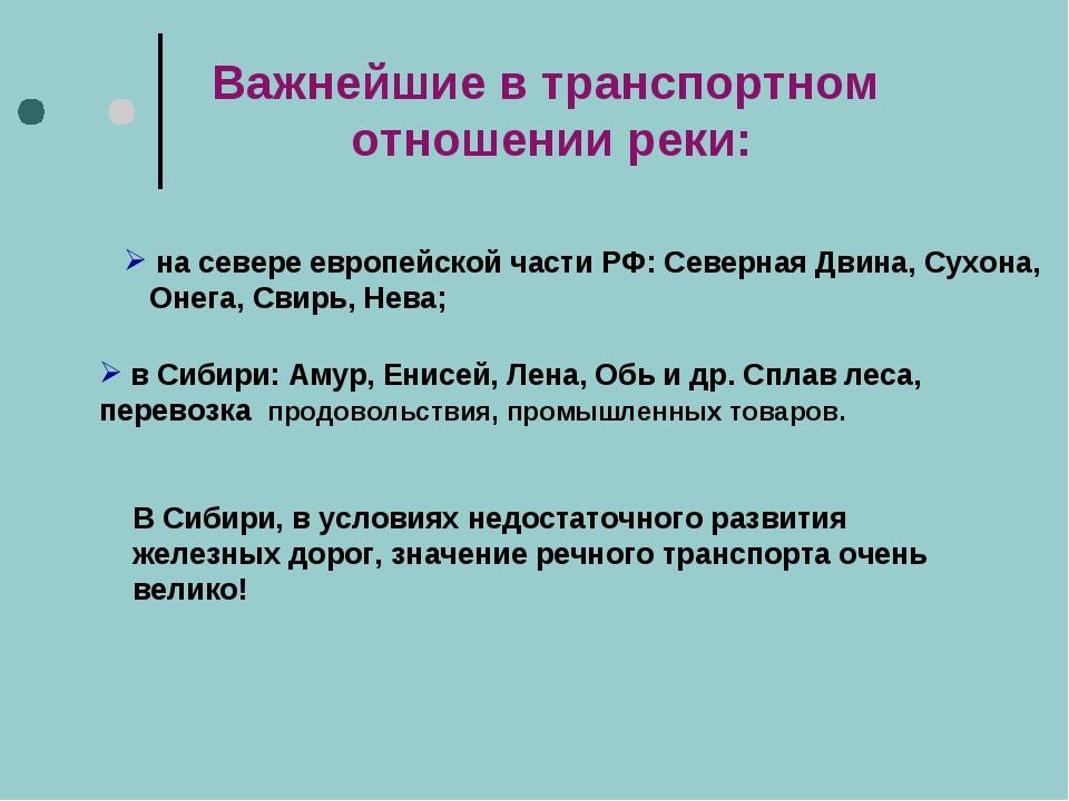 Важнейшие в транспортном отношении реки: на севере европейской части РФ: Севе...