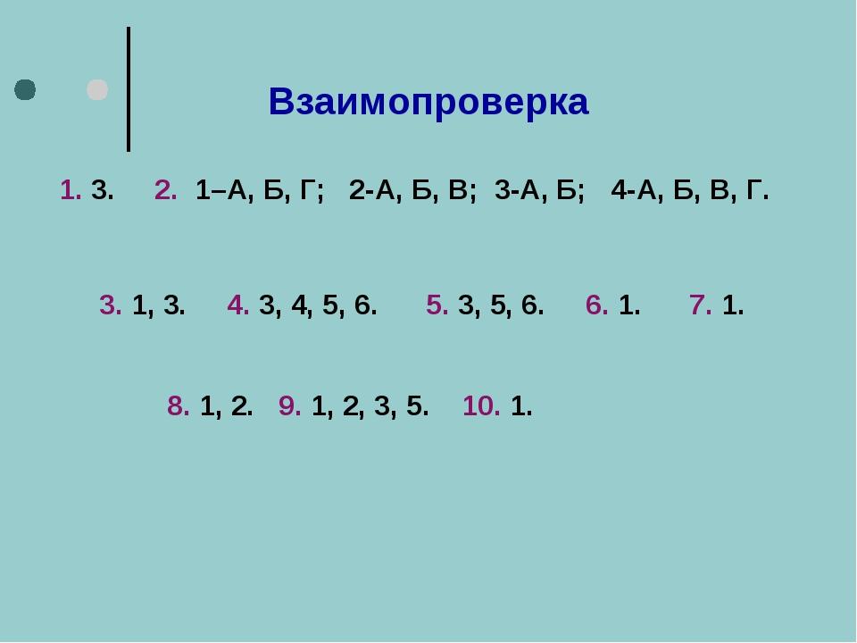 Взаимопроверка 1. 3. 2. 1–А, Б, Г; 2-А, Б, В; 3-А, Б; 4-А, Б, В, Г. 3. 1, 3....