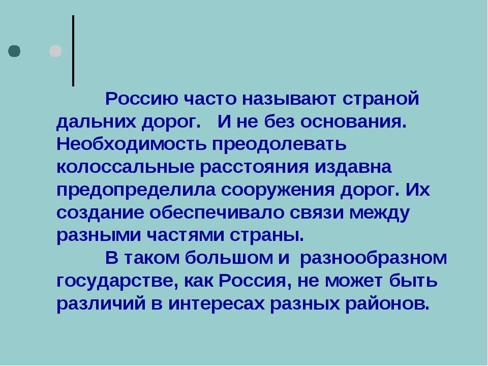 Россию часто называют страной дальних дорог. И не без основания. Необходимос...