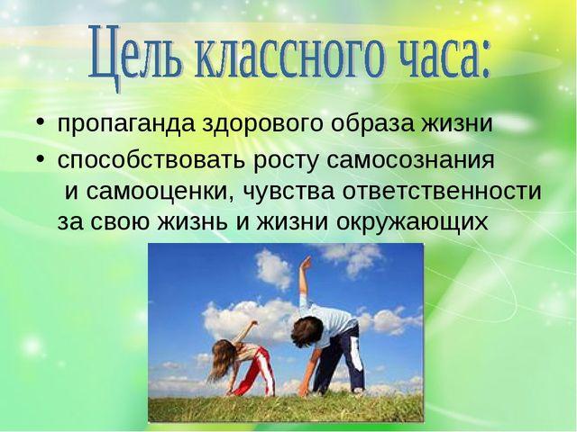 пропаганда здорового образа жизни способствовать росту самосознания и самооце...