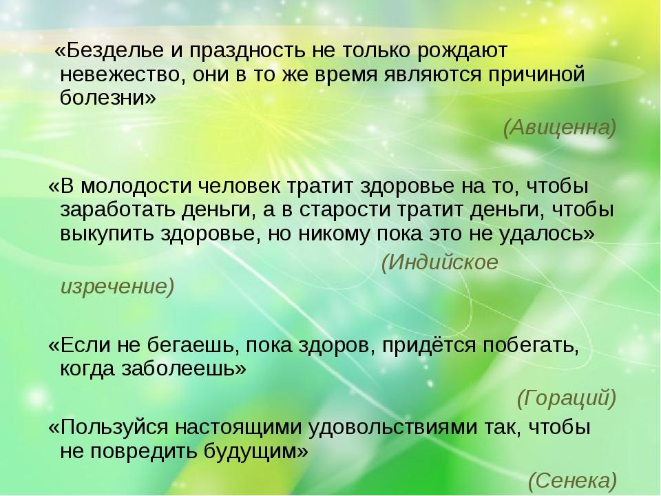 «Безделье и праздность не только рождают невежество, они в то же время являю...