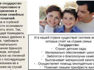 Любое государство заинтересовано в сохранении и укреплении семейных отношени