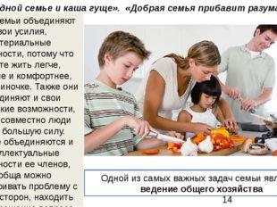 Члены семьи объединяют свои усилия, материальные возможности, потому что вме