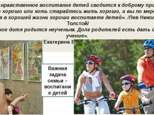 «Все нравственное воспитание детей сводится к доброму примеру. Живите хорошо